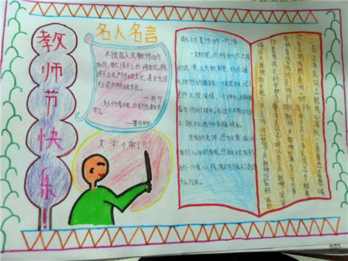 www.55kxw.com_感恩有你幼儿园手抄报_幼儿999