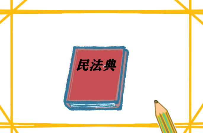 简单的民法典书籍简笔画教程步骤