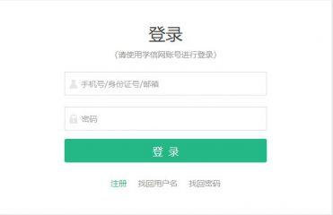 2020黑龙江高考考生号查询入口