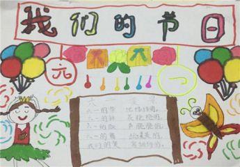 2020六一儿童节活动策划方案