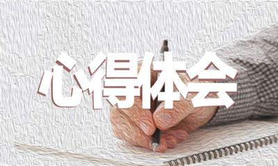 2020师德大讲堂西迁精神专题报告学习心得最新精选【汇总】