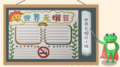 校园世界无烟日宣传标语大全