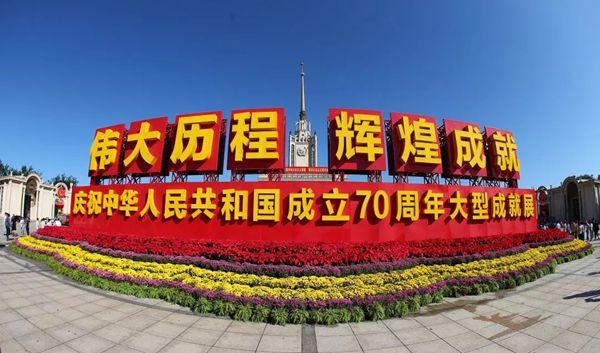 2019国庆70周年大型成就展观后感_新中国成立70周年大型成就大全