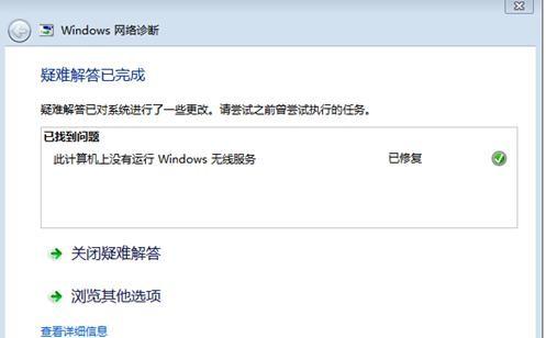 电脑连着WIFI但上不了网怎么办