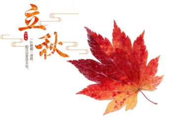 立秋節氣貼秋膘是什么意思?