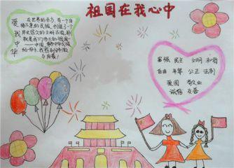 兒童慶祝國慶節手抄報畫畫
