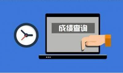2020河北高考成績查詢系統入口官網