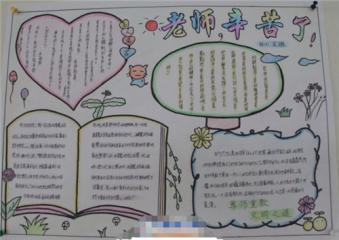 2020教师节手抄报六年级简单又漂亮图片