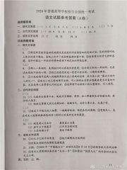 2020年河南高考语文A卷参考答案