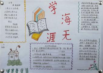 教师节手抄报简单好看四年级上册