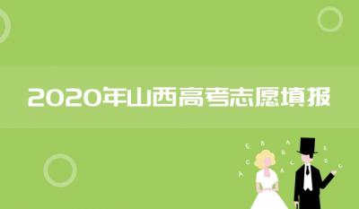 山西省高考志愿填报_2020年山西省高考志愿填报情况