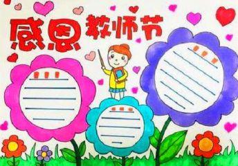 关于教师节最感人诗朗诵【5篇】