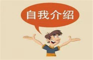 2020語文老師面試自我介紹3分鐘內