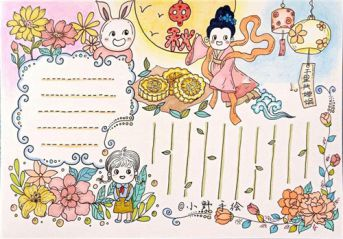 慶祝中秋節手抄報簡單又漂亮