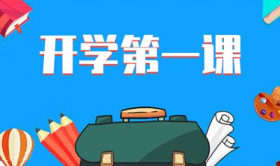 2020開學第一課少年強中國強觀后感400字7篇