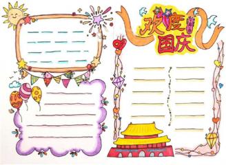 關于國慶節作文高中800字范文5篇