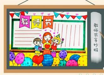 2020初一教师节手抄报图片模板简单易画