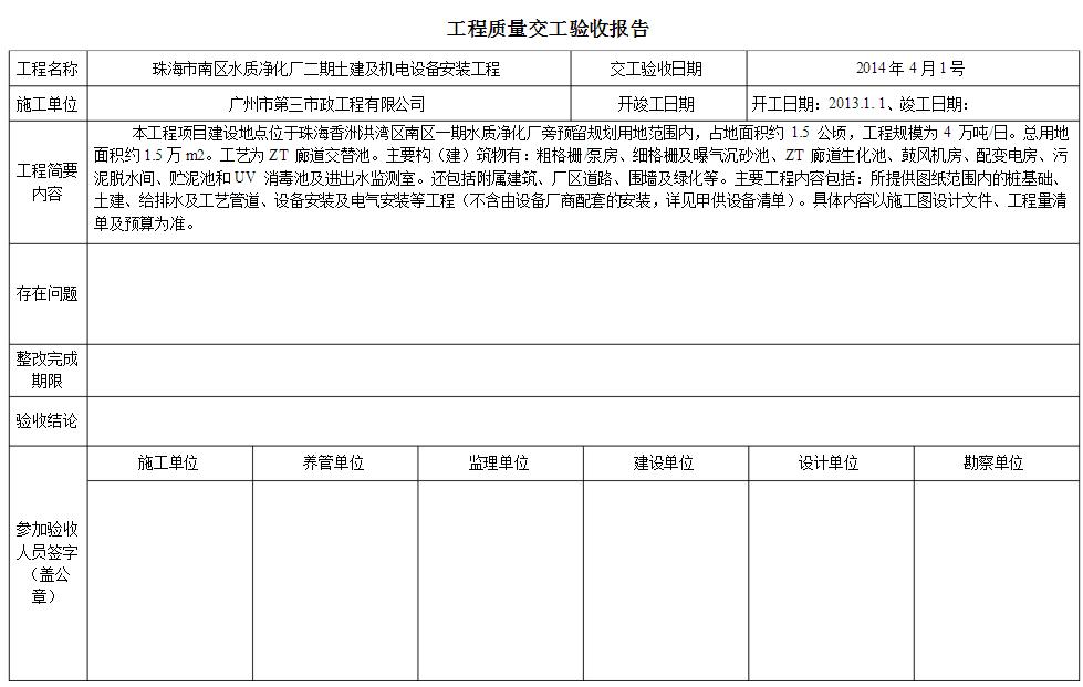 交工验收报告范本4篇_工程质量交工验收报告