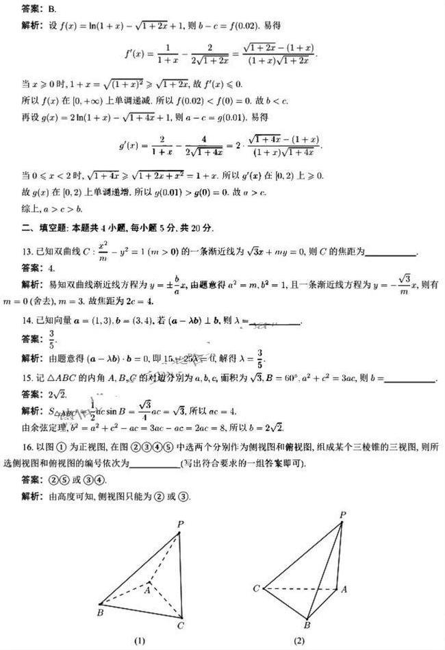 2021高考数学答案乙卷理科