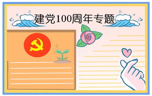 慶祝建黨100周年手抄報文字內容