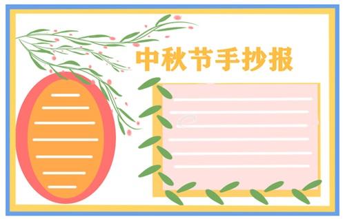 小学生中秋节手抄报2021