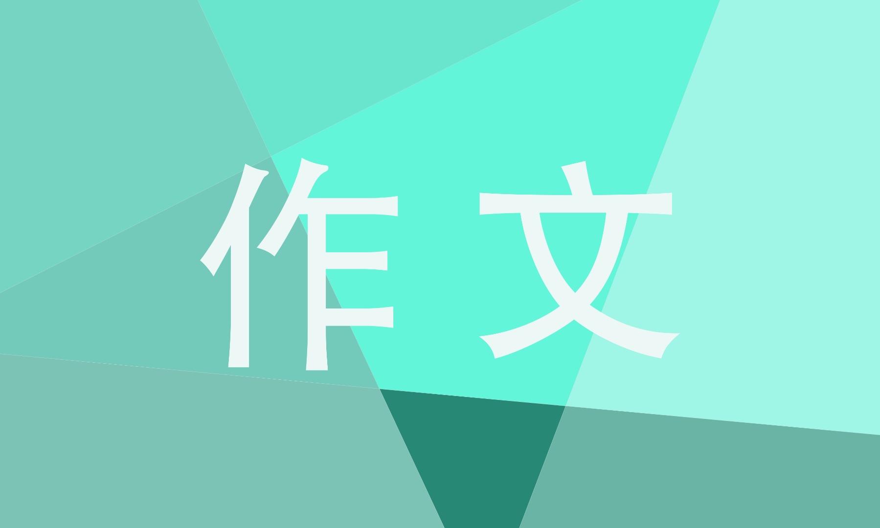 建党100周年主题作文800字