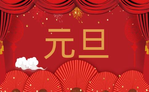 2022年度元旦节演讲稿范本