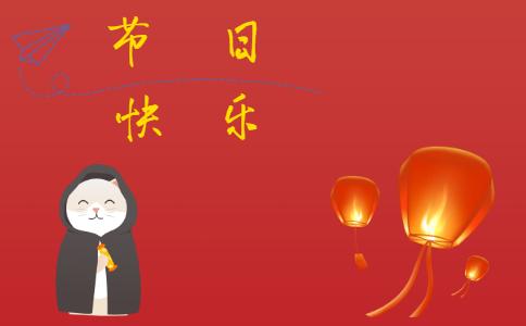 【问知】难忘的闹元宵寒假节日作文500字