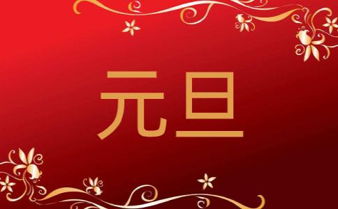 2022庆祝新年元旦佳节演讲稿范本5篇