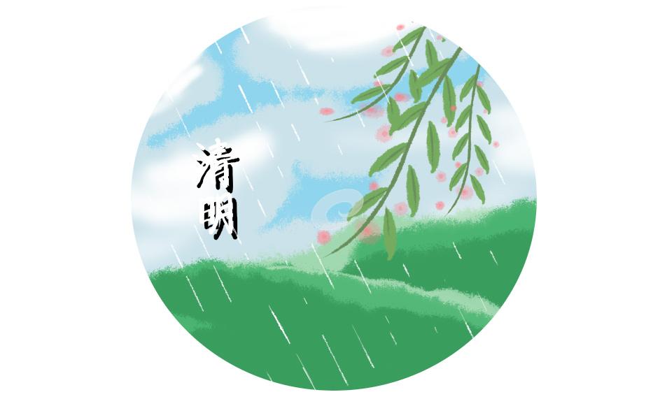 清明节日记100字