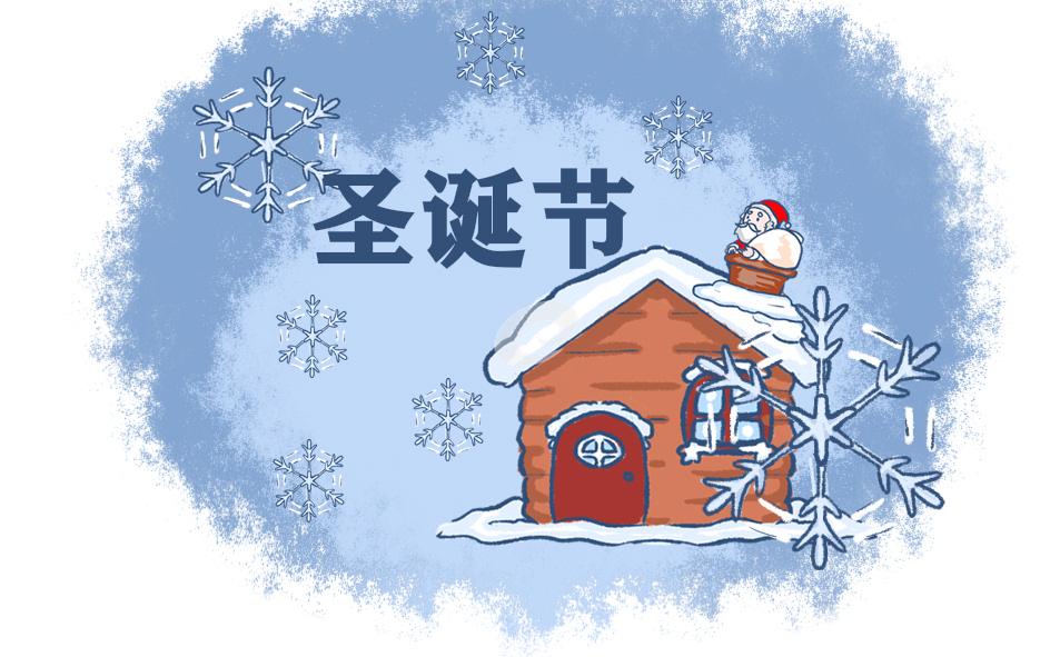 圣诞节是几月几日_圣诞节在哪一天
