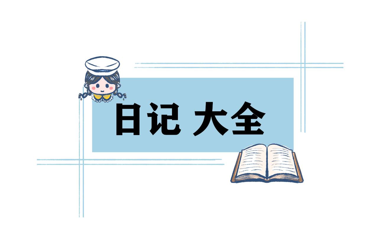 小學生300字優秀日記