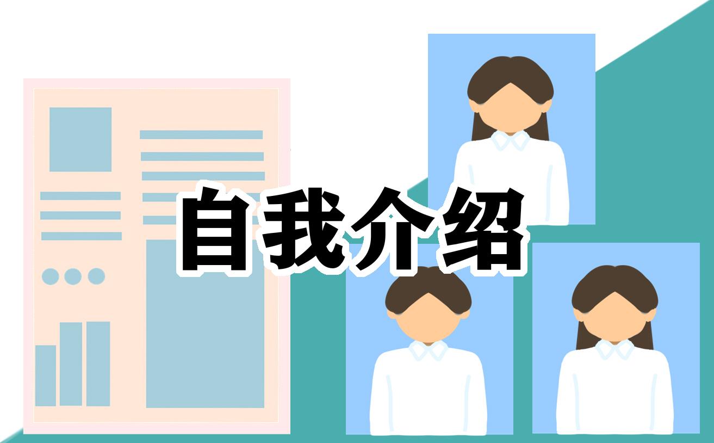 大学生应聘简历自我介绍