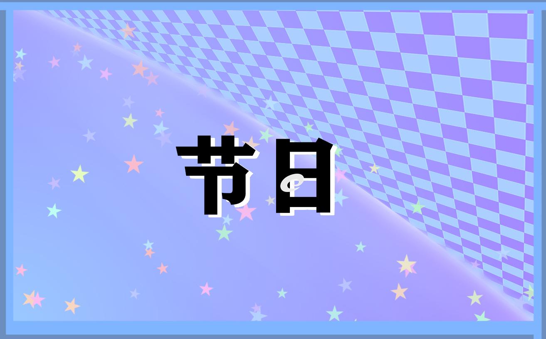 【问知】2021清明节是农历几月几号