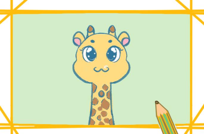 呆萌的長頸鹿上色簡筆畫圖片教程步驟