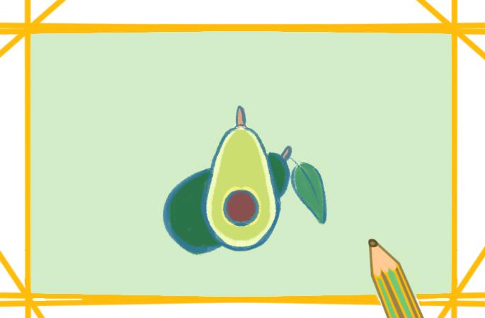 漂亮的牛油果上色简笔画图片教程
