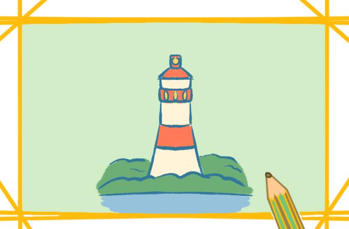 海邊的燈塔上色簡筆畫圖片教程