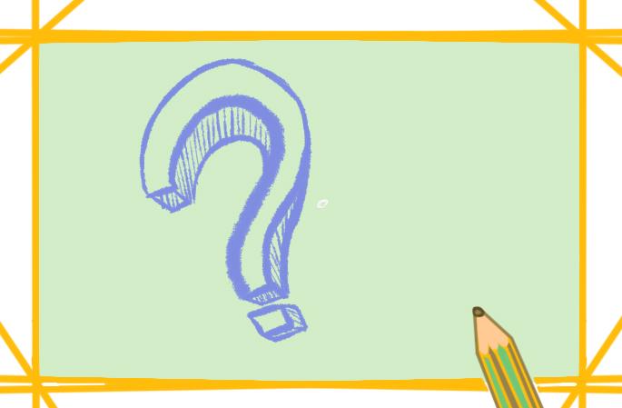 简单的问号上色简笔画图片教程步骤