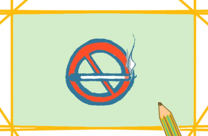 禁止吸烟的图案简笔画图片教程步骤