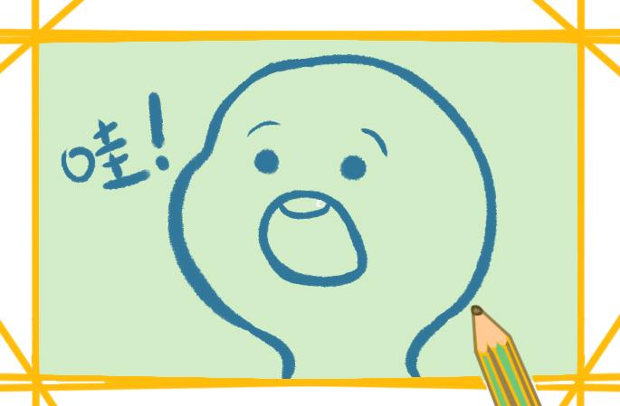 表情包之震惊上色简笔画要怎么画