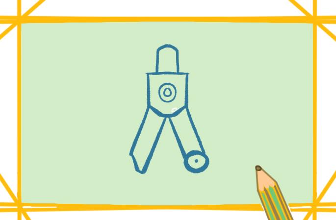 数学工具圆规上色简笔画图片教程步骤
