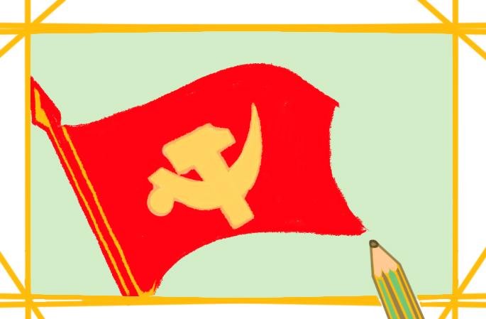 美丽的党旗上色简笔画图片教程步骤