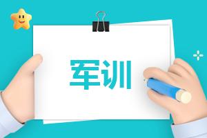 2021年度新生军训心得与体会