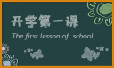 開學第一課班會主題教學方案5篇精選大全