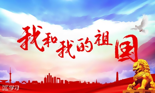 庆2021年72周年国庆专题作文五篇