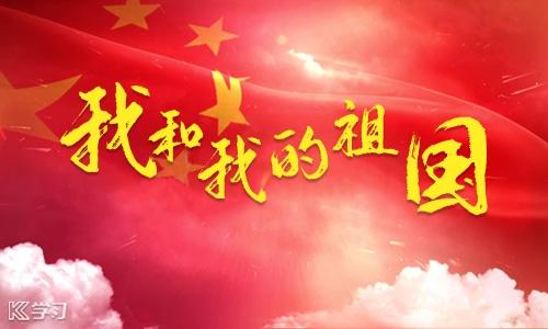 2021金秋十一国庆节最新演讲稿模板