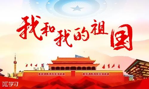 2021十一国庆节爱国演讲稿范本