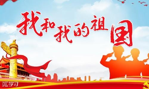 欢庆2021十一国庆佳节作文五篇