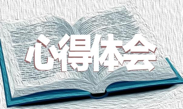 古代佳作《三字经》读书心得五篇2021