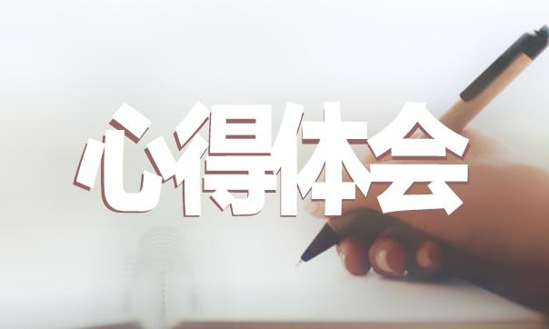 红星照耀中国读书心得感悟600字范文